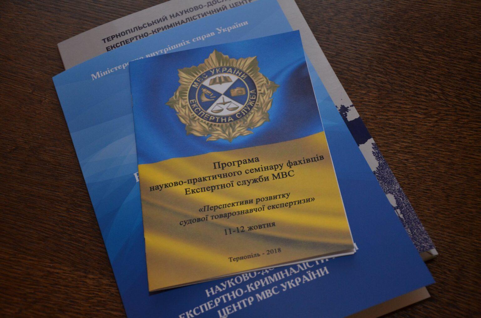 Експерти КНДІСЕ взяли участь у семінарі «Перспективи розвитку судової товарознавчої експертизи»