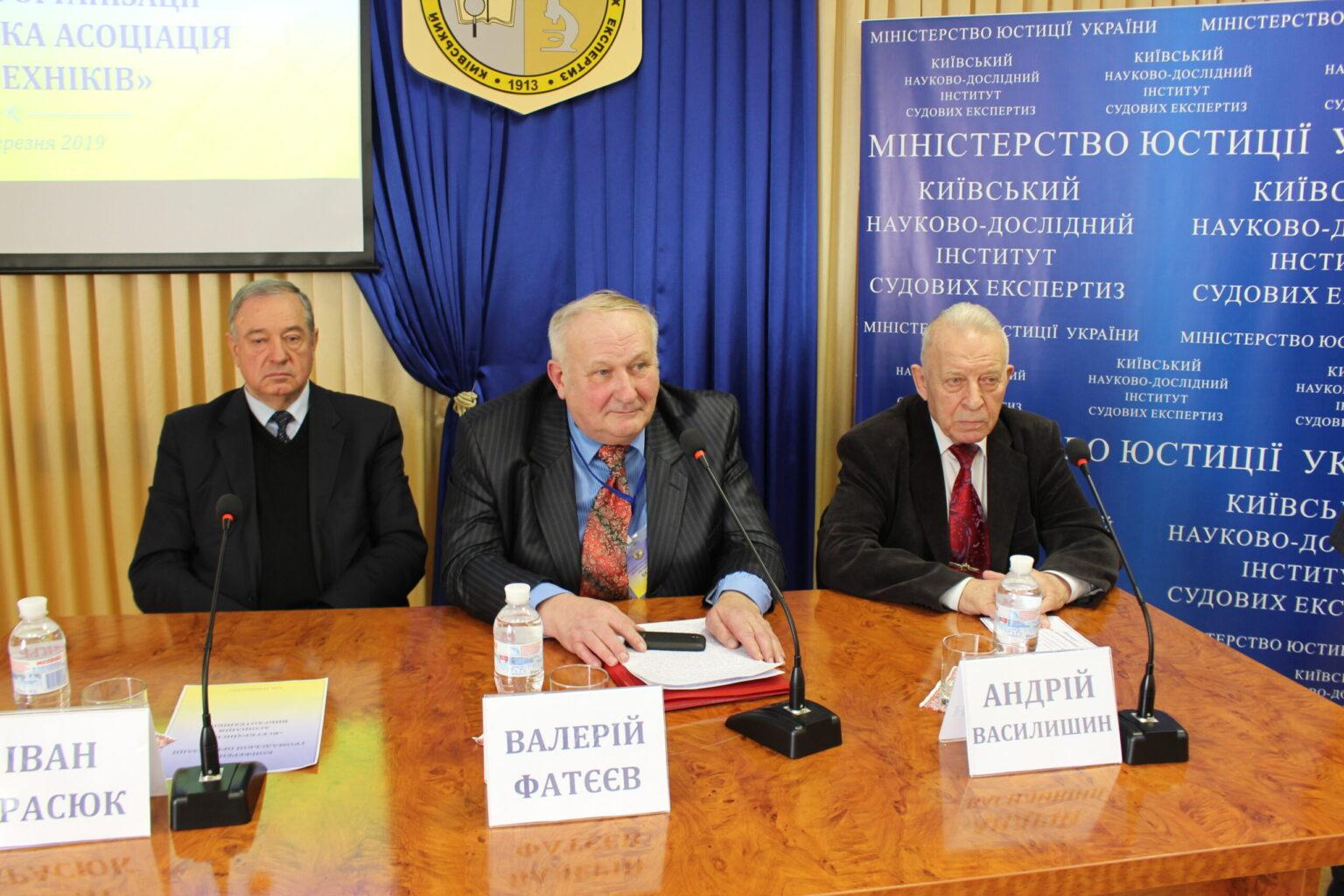 На базі Київського НДІСЕ відбулась Конференція Громадської організації «Всеукраїнська асоціація вибухотехніків»
