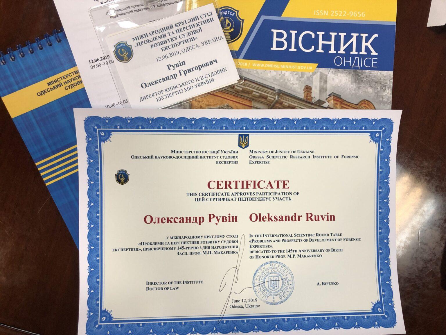 Сертифікат учасника, який було видано Олександру Рувіну, директору КНДІСЕ