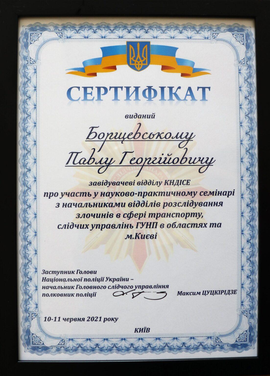 Експерти КНДІСЕ провели лекційні заняття для працівників Національної поліції України