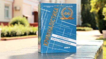 66-те видання міжвідомчого науково-методичного збірника «Криміналістика і судова експертиза»