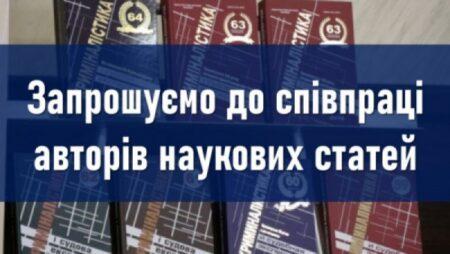Редколегія збірника «Криміналістика і судова експертиза» запрошує до співпраці авторів наукових статей