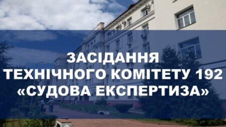На базі Київського НДІСЕ відбулось засідання Технічного комітету 192 «Судова експертиза»