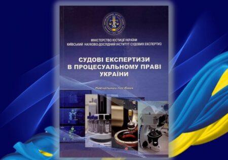 навчальний посібник «Судові експертизи в процесуальному праві України»
