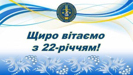 Вітання трудовим колективам Вінницького та Черкаського відділень Київського НДІСЕ з нагоди 22 річниці