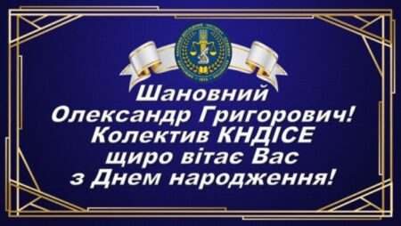 Колектив Київського НДІСЕ щиро вітає директора Олександра Рувіна з Днем народження!