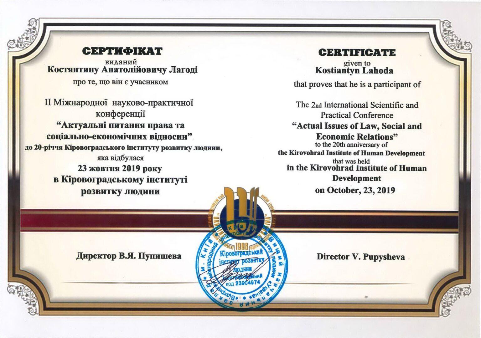 Сертифікат учасника в конференції