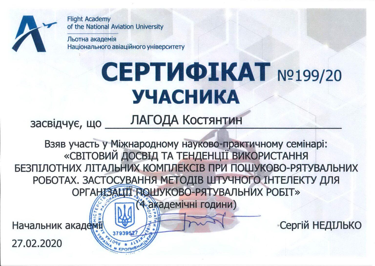 Сертификат Константина Лагоды КНИИСЭ