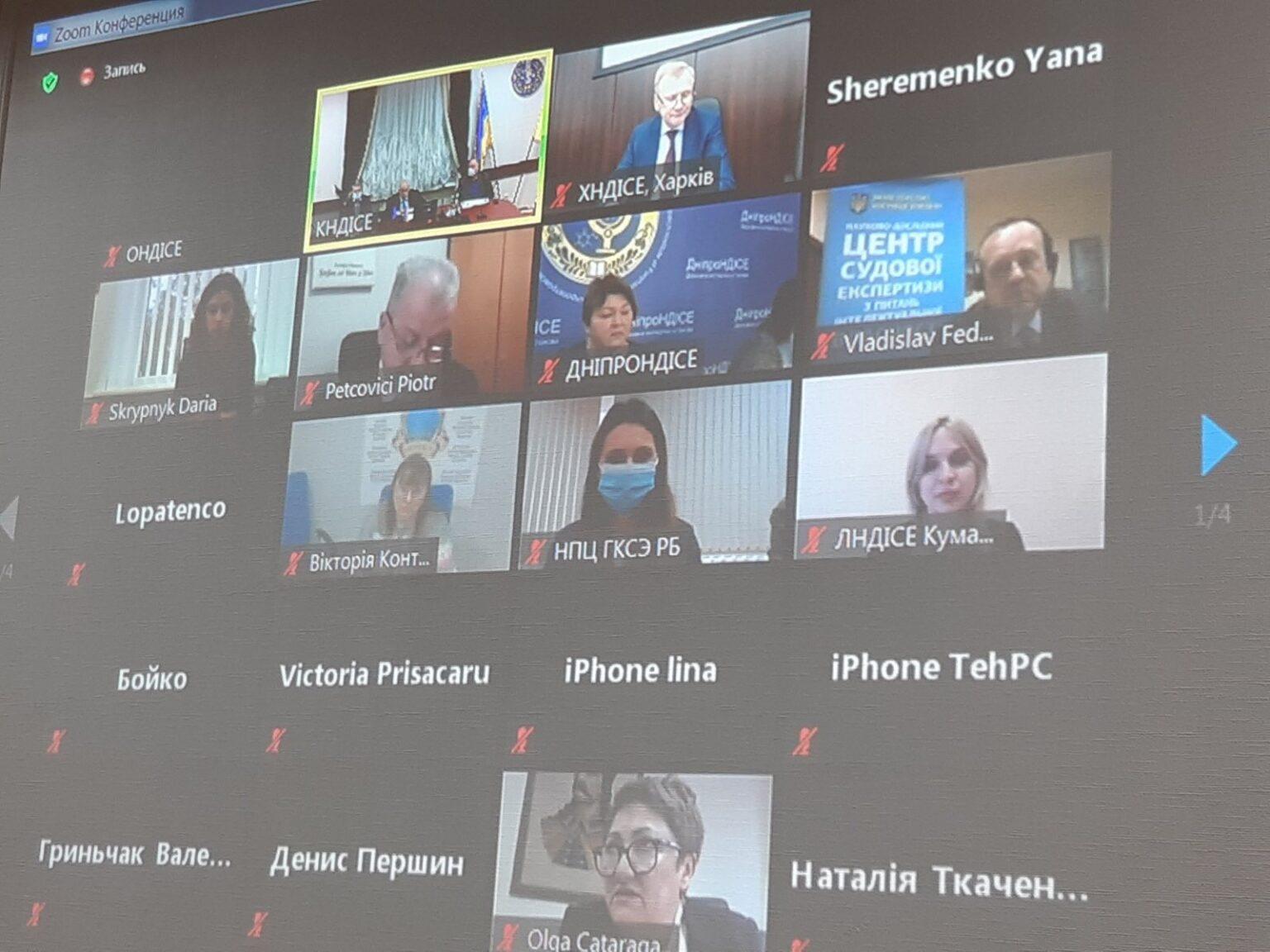 конференція «Сучасні питання криміналістики, судової експертизи та кримінального процесу»