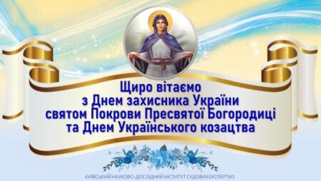 КНДІСЕ щиро вітає з Днем захисника України, святом Покрови Пресвятої Богородиці та Днем Українського козацтва!