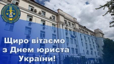 КНДІСЕ вітає з Днем юриста України!