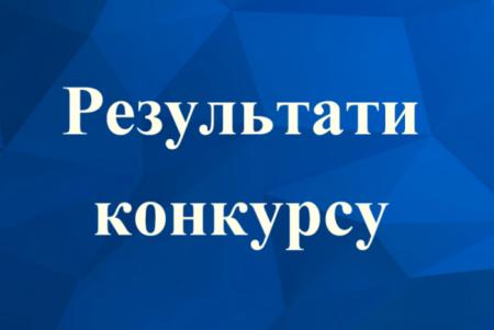 Оголошення про результати конкурсу на заміщення вакантної наукової посади