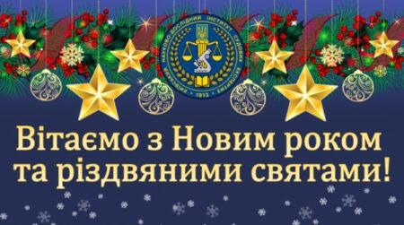 Директор КНДІСЕ Олександр Рувін вітає з Новорічними святами!