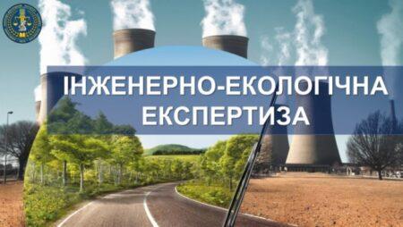 Судова інженерно-екологічна експертиза