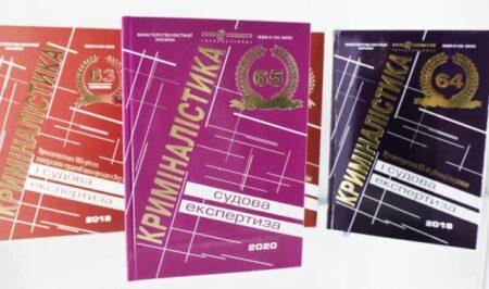 """65-й випуск збірника """"Криміналістика і судова експертиза""""»"""