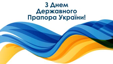 Наталія Нестор, Олександр Рувін та колектив КНДІСЕ вітає з Днем Державного Прапора України