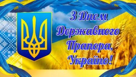 КНДІСЕ вітає з Днем Прапору України!