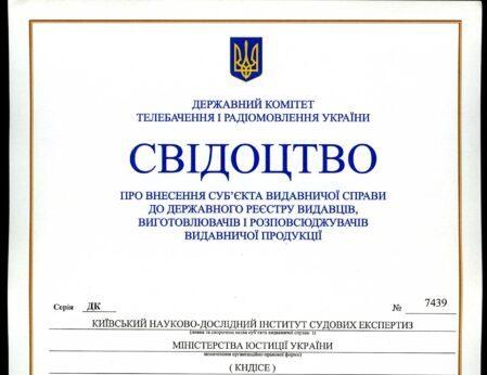 Свідоцтво КНДІСЕ про внесення до державного реєстру суб'єктів видавничої справи