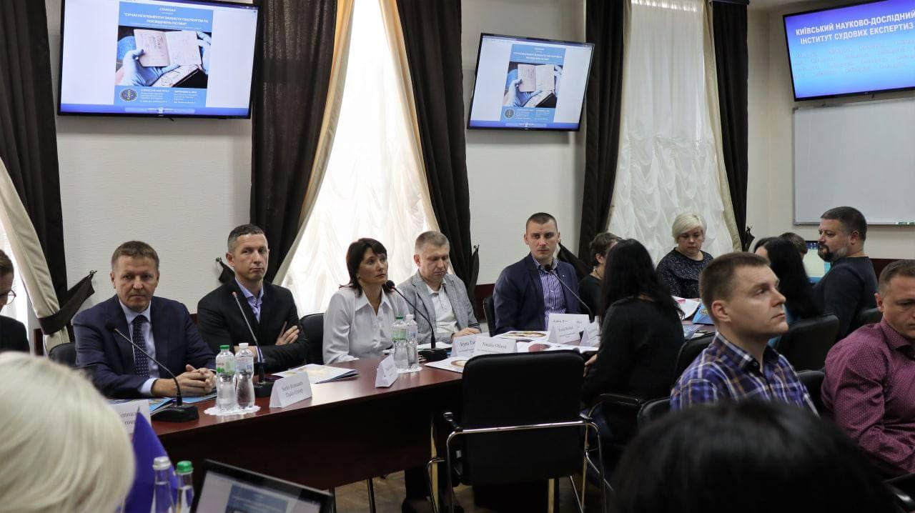 """У КНДІСЕ пройшов семінар """"Сучасні елементи захисту паспортів та посвідчень особи"""""""