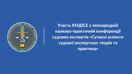 Участь КНДІСЕ в міжнародній конференції «Сучасні аспекти судової експертизи: теорія та практика»